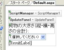 UpdatePanelを配置したページのデザイン画面