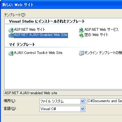 ASP.NET AJAX-Enabled Web Siteテンプレート